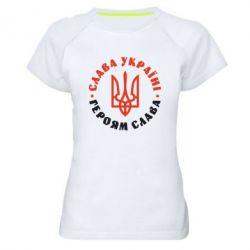 Женская спортивная футболка Слава Україні! Героям слава! (у колі)