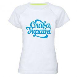 Женская спортивная футболка Слава Україні! - FatLine