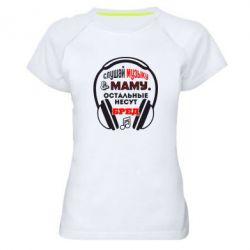 Женская спортивная футболка Слушай музыку и маму - FatLine