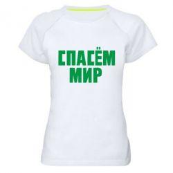 Женская спортивная футболка Спасем мир