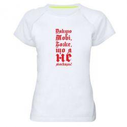 Жіноча спортивна футболка Дякую Тобі, Боже, що я не москаль_готичний