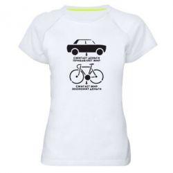 Женская спортивная футболка Сравнение велосипеда и авто - FatLine