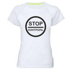 Купить Женская спортивная футболка STOP Контроль, FatLine