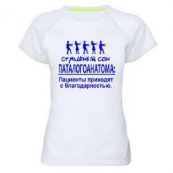 Женская спортивная футболка Страшный сон паталогоанатома - FatLine