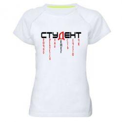 Женская спортивная футболка Студент - FatLine