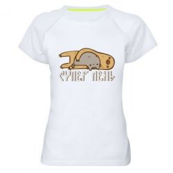 Женская спортивная футболка Супер лень - FatLine