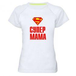 Женская спортивная футболка Супер Мама - FatLine