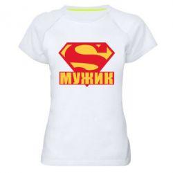 Купить Женская спортивная футболка Super-мужик, FatLine