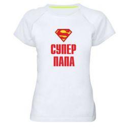 Женская спортивная футболка Супер папа
