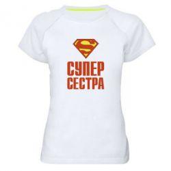 Жіноча спортивна футболка Супер Сестра
