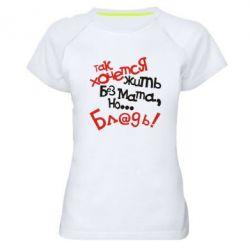 Женская спортивная футболка Так хочется жить без мата - FatLine