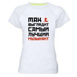 Женская спортивная футболка Так выглядит лучший музыкант