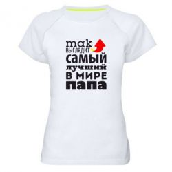 Женская спортивная футболка Так выглядит лучший папа в Мире!