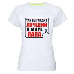 Женская спортивная футболка Так выглядит лучший папа - FatLine