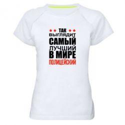 Женская спортивная футболка Так выглядит лучший полицейский - FatLine