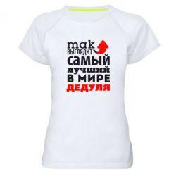 Женская спортивная футболка Так выглядит лучший в Мире дедуля! - FatLine