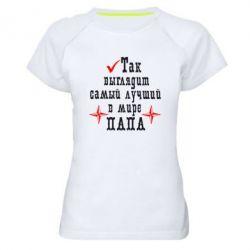 Женская спортивная футболка Так выглядит лучший в Мире ПАПА
