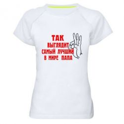 Купить Женская спортивная футболка Так выглядит самый лучший папа в мире, FatLine