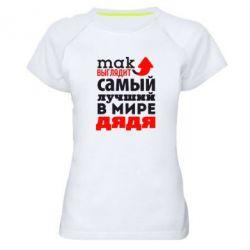 Женская спортивная футболка Так выглядит самый лучший в Мире дядя - FatLine