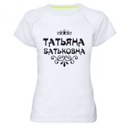 Женская спортивная футболка Татьяна Батьковна - FatLine