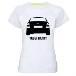 Женская спортивная футболка Тазы Валят - FatLine