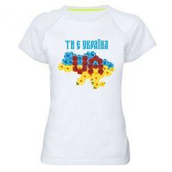Женская спортивная футболка Ти є Україна - FatLine
