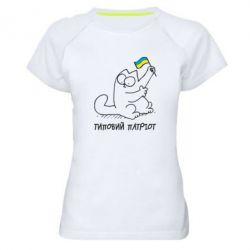 Женская спортивная футболка Типовий кіт-патріот - FatLine