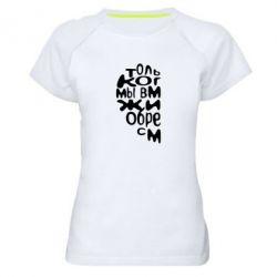 Женская спортивная футболка Только когда мы вместе 1 - FatLine