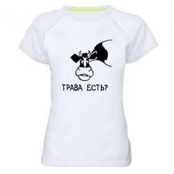 Женская спортивная футболка Трава есть? - FatLine