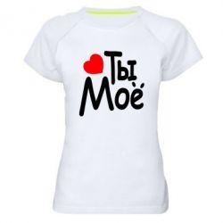 Женская спортивная футболка Ты мое