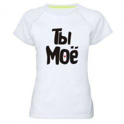 Женская спортивная футболка Ты моё (парная)