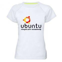 Женская спортивная футболка Ubuntu для человеков - FatLine