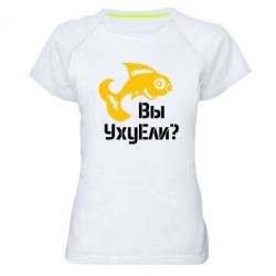 Женская спортивная футболка УхуЕли? - FatLine