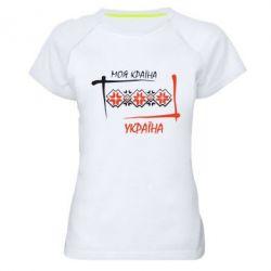 Женская спортивная футболка Україна - моя країна! - FatLine