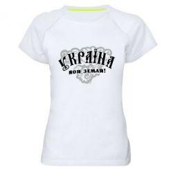 Женская спортивная футболка Україна - моя земля! - FatLine