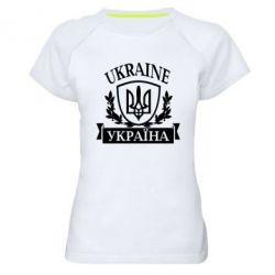 Женская спортивная футболка Україна ненька - FatLine