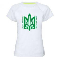 Женская спортивная футболка Україна понад усе! Воля або смерть!