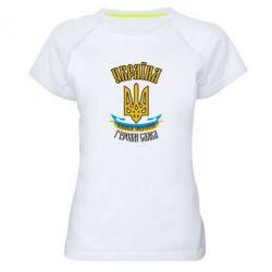 Женская спортивная футболка Україна! Слава Україні! - FatLine