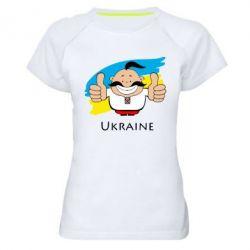 Женская спортивная футболка Ukraine kozak