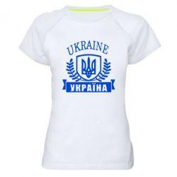 Женская спортивная футболка Ukraine Украина - FatLine