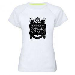 Женская спортивная футболка Українська Галицька Армія - FatLine