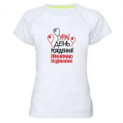 Женская спортивная футболка Ура! День Рождения! - FatLine