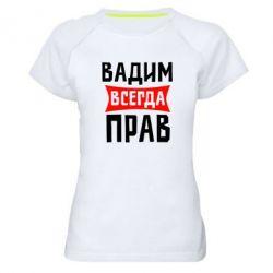 Женская спортивная футболка Вадим всегда прав - FatLine