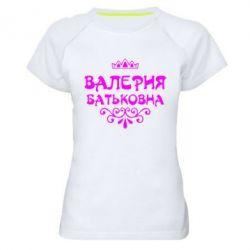Женская спортивная футболка Валерия Батьковна - FatLine
