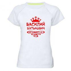 Женская спортивная футболка Василий Батькович