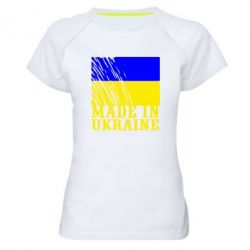 Женская спортивная футболка Виготовлено в Україні - FatLine