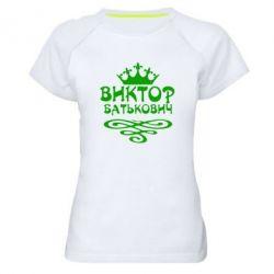 Женская спортивная футболка Виктор Батькович - FatLine