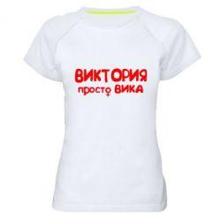 Женская спортивная футболка Виктория просто Вика - FatLine