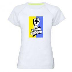 Женская спортивная футболка Вільна Україна! - FatLine