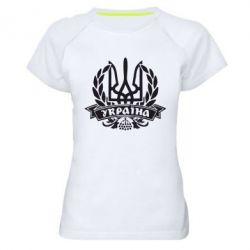 Женская спортивная футболка Вінок з гербом - FatLine